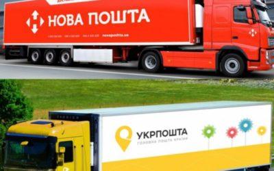 Конкуренция между «Укрпочтой» и «Новой почтой» усиливается. Участники рынка e-commerce стали больше сотрудничать с госоператором