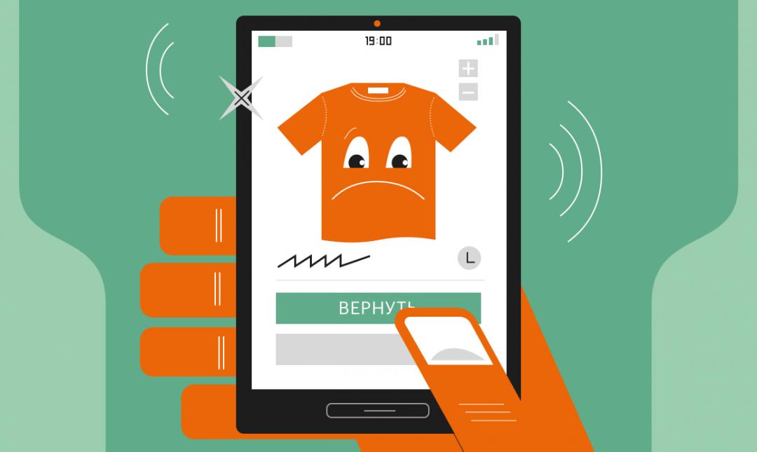 Две большие разницы: онлайн-ритейлеры зачастую не разделяют возврат товара и отказ от него. Почему это неверно?